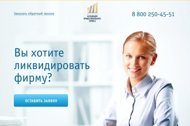Продающий сайт - Лендинг под ключ, для любых целей 104 - kwork.ru