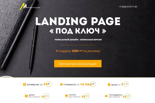 Продающий сайт - Лендинг под ключ, для любых целей 103 - kwork.ru