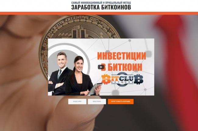 Продающий сайт - Лендинг под ключ, для любых целей 93 - kwork.ru