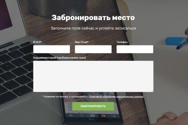 Продающий сайт - Лендинг под ключ, для любых целей 91 - kwork.ru