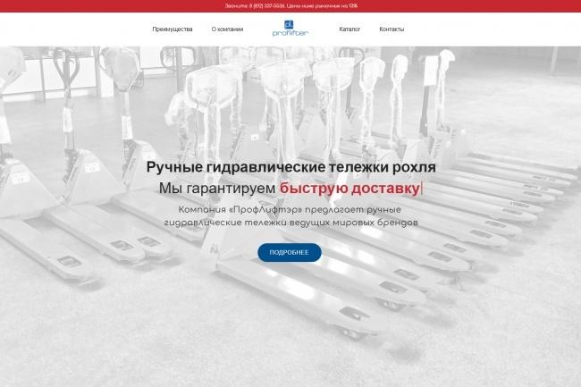 Продающий сайт - Лендинг под ключ, для любых целей 86 - kwork.ru
