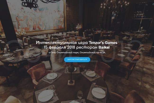 Продающий сайт - Лендинг под ключ, для любых целей 84 - kwork.ru