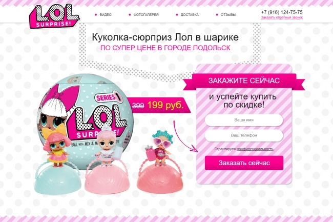 Продающий сайт - Лендинг под ключ, для любых целей 87 - kwork.ru
