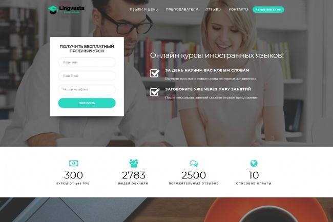 Продающий сайт - Лендинг под ключ, для любых целей 85 - kwork.ru