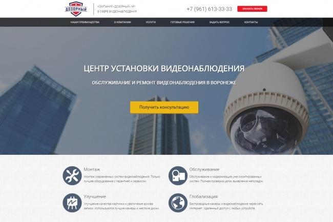 Продающий сайт - Лендинг под ключ, для любых целей 81 - kwork.ru