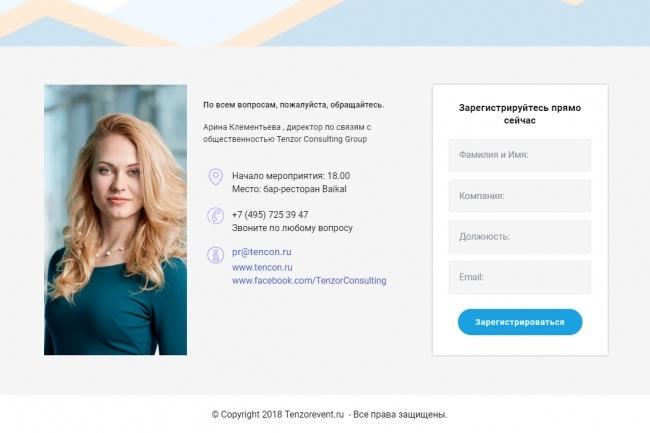 Продающий сайт - Лендинг под ключ, для любых целей 83 - kwork.ru