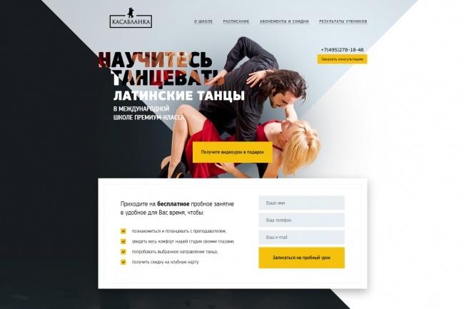 Продающий сайт - Лендинг под ключ, для любых целей 99 - kwork.ru