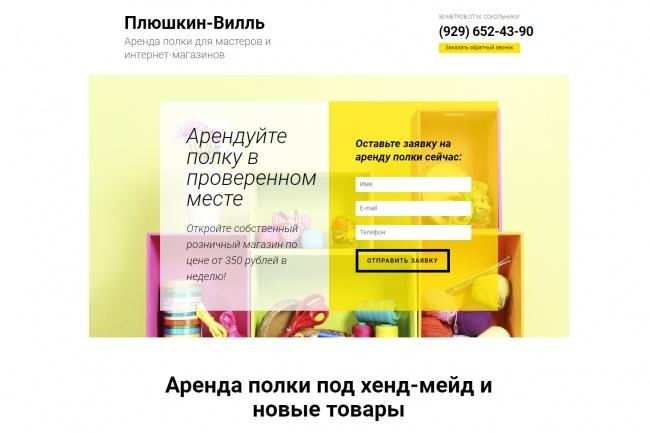 Продающий сайт - Лендинг под ключ, для любых целей 101 - kwork.ru