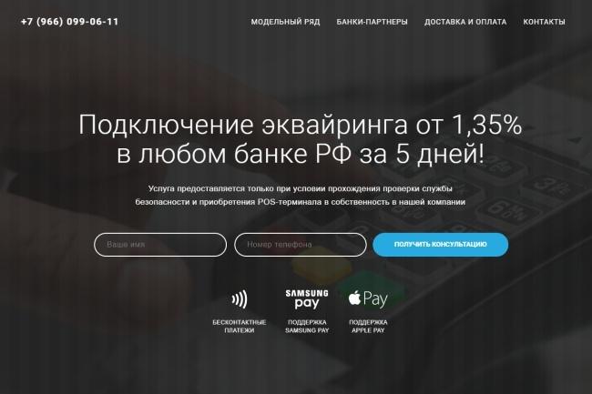 Продающий сайт - Лендинг под ключ, для любых целей 74 - kwork.ru