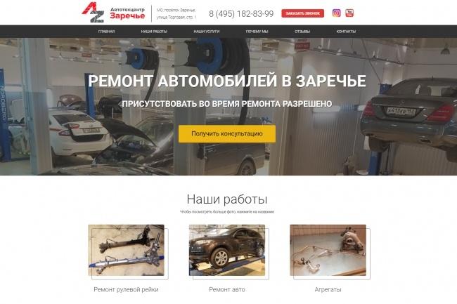 Продающий сайт - Лендинг под ключ, для любых целей 73 - kwork.ru