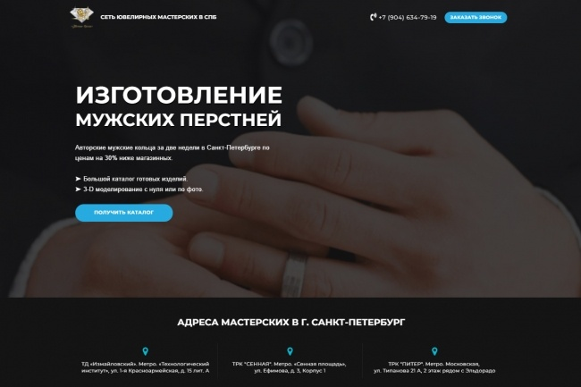 Продающий сайт - Лендинг под ключ, для любых целей 72 - kwork.ru