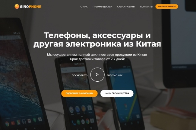 Продающий сайт - Лендинг под ключ, для любых целей 69 - kwork.ru