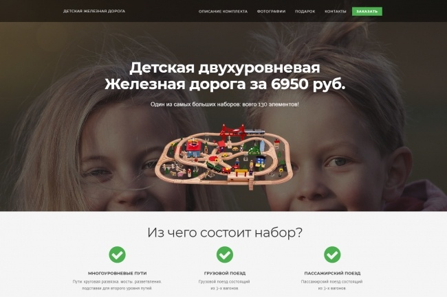 Продающий сайт - Лендинг под ключ, для любых целей 68 - kwork.ru