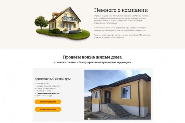 Продающий сайт - Лендинг под ключ, для любых целей 71 - kwork.ru