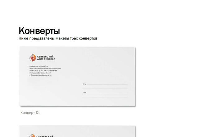 Разработка бренда по вашим эскизам 9 - kwork.ru