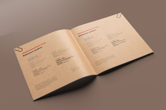Создам фирменный стиль, гайдлайн 6 - kwork.ru