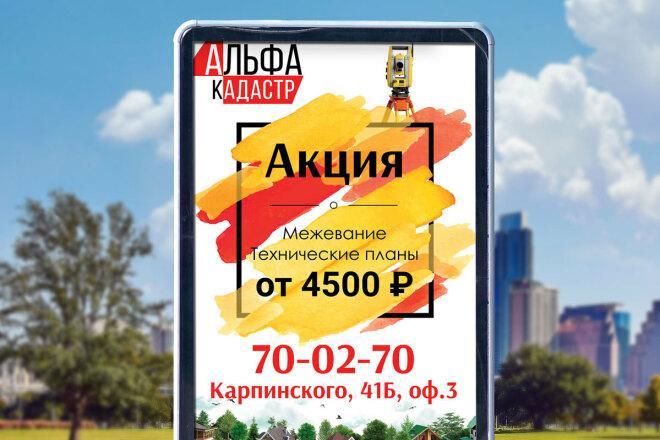Дизайн баннера 54 - kwork.ru