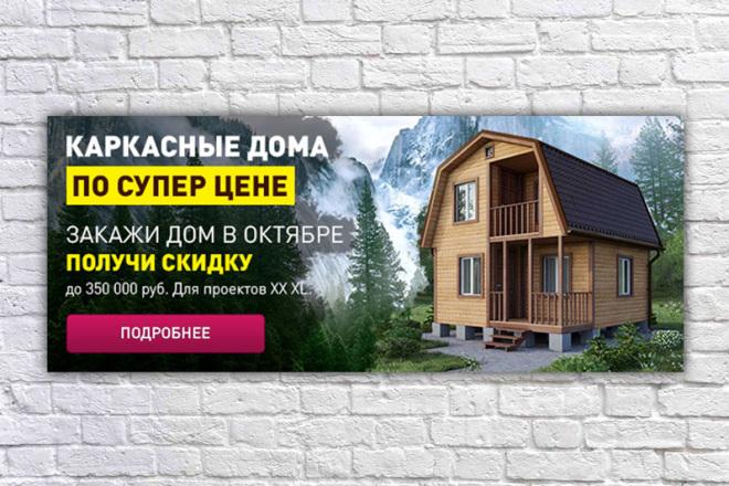 Дизайн баннера 52 - kwork.ru