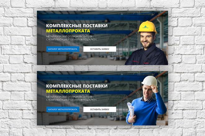 Дизайн баннера 50 - kwork.ru
