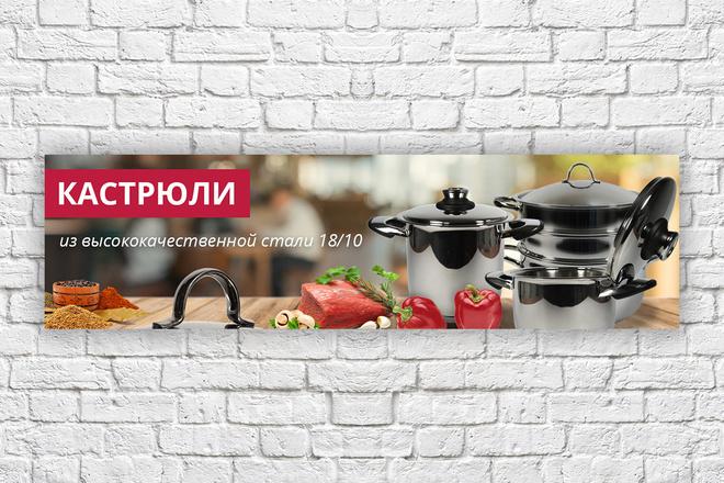 Дизайн баннера 49 - kwork.ru