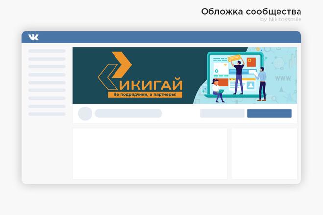 Профессиональное оформление вашей группы ВК. Дизайн групп Вконтакте 20 - kwork.ru