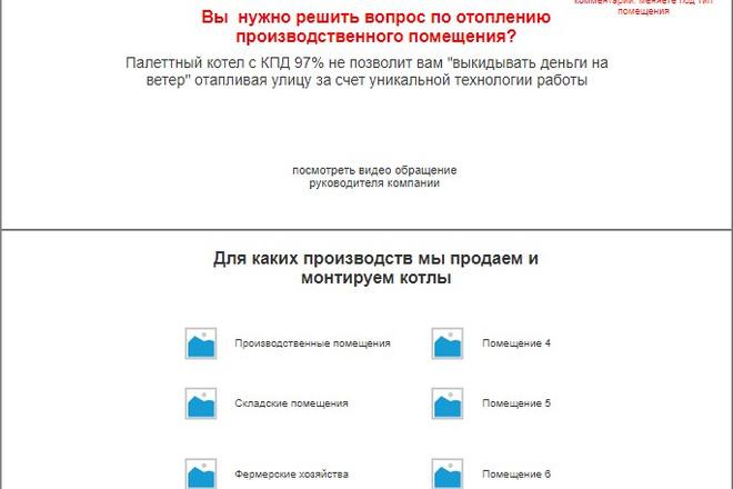 Прототип лендинга для продажи товаров и услуг 45 - kwork.ru