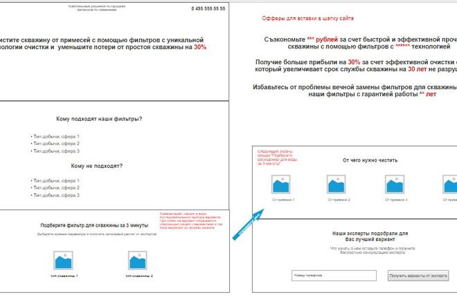Прототип лендинга для продажи товаров и услуг 43 - kwork.ru