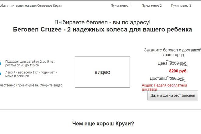 Прототип лендинга для продажи товаров и услуг 42 - kwork.ru