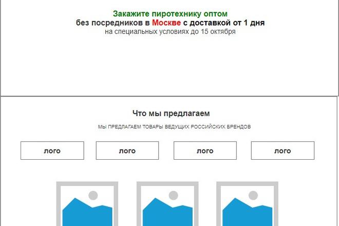 Прототип лендинга для продажи товаров и услуг 41 - kwork.ru