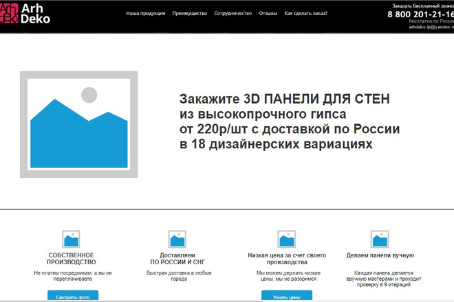Прототип лендинга для продажи товаров и услуг 39 - kwork.ru