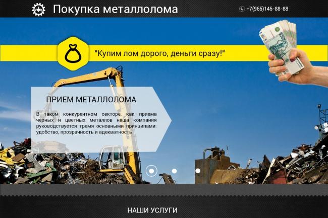 Создам дизайн сайта-визитки 3 - kwork.ru