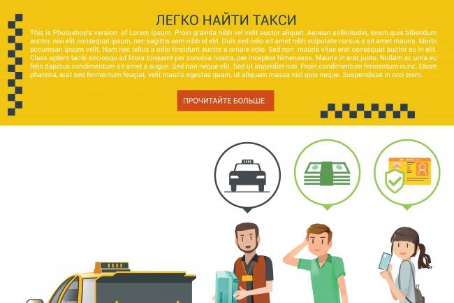 Создам дизайн сайта-визитки 4 - kwork.ru