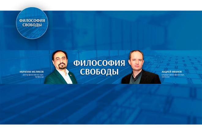 Оформление канала YouTube 30 - kwork.ru