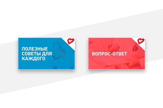 2 баннера для сайта 72 - kwork.ru