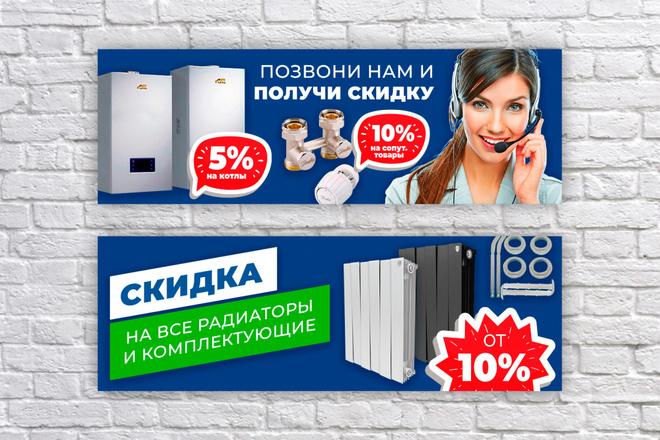 Дизайн баннера 6 - kwork.ru