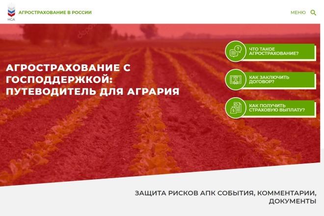 Интернет-магазин на 1С-Битрикс под ключ на готовом шаблоне 1 - kwork.ru