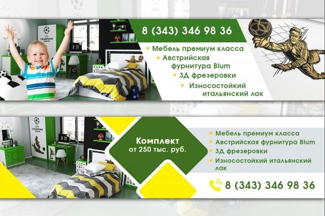 Обложка для группы вконтакте. Дизайн миниатюры в подарок 8 - kwork.ru