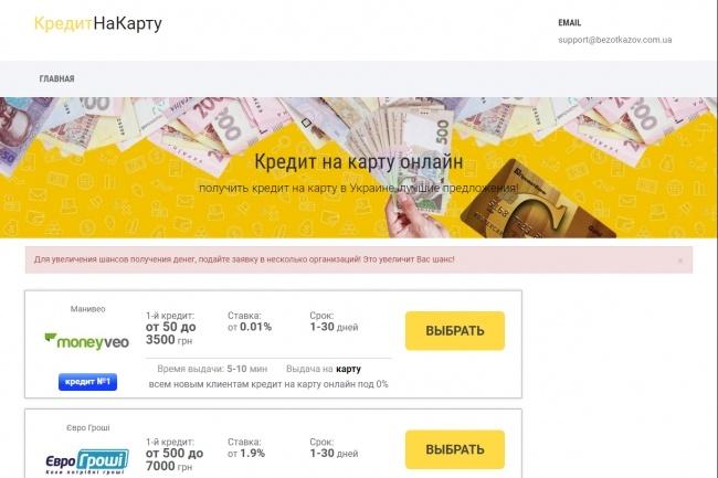 Копирование Landing Page 54 - kwork.ru