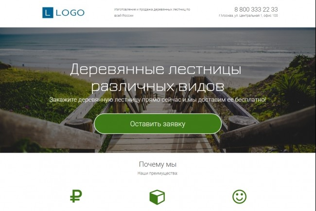 Копирование Landing Page 51 - kwork.ru