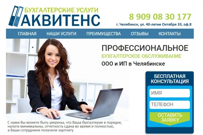 Верстка по макету html + css + js. Залью на хостинг 3 - kwork.ru