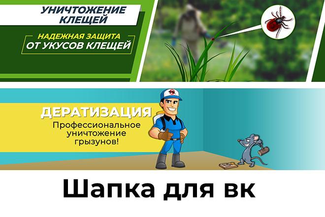 Сделаю 2 качественных gif баннера 49 - kwork.ru