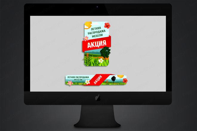 Баннер для сайта 11 - kwork.ru