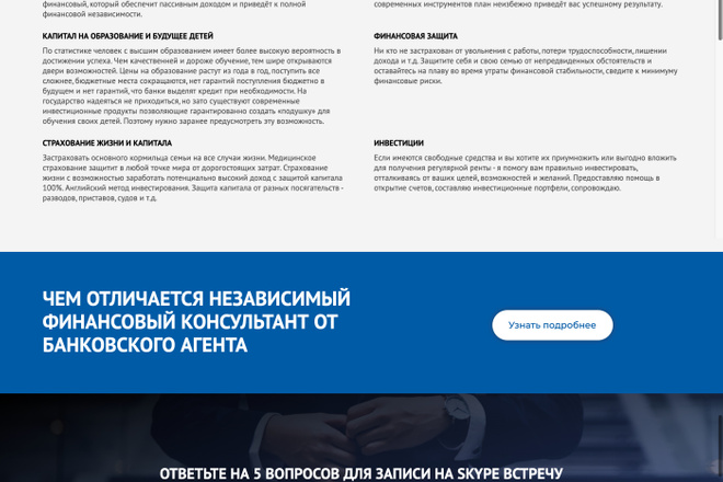 Сайт под ключ. Landing Page. Backend 9 - kwork.ru