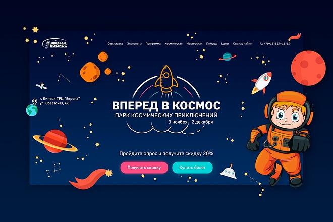 Landing page, создай свой уникальный стиль. 1 блок 15 - kwork.ru