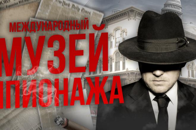 Креативные превью картинки для ваших видео в YouTube 33 - kwork.ru
