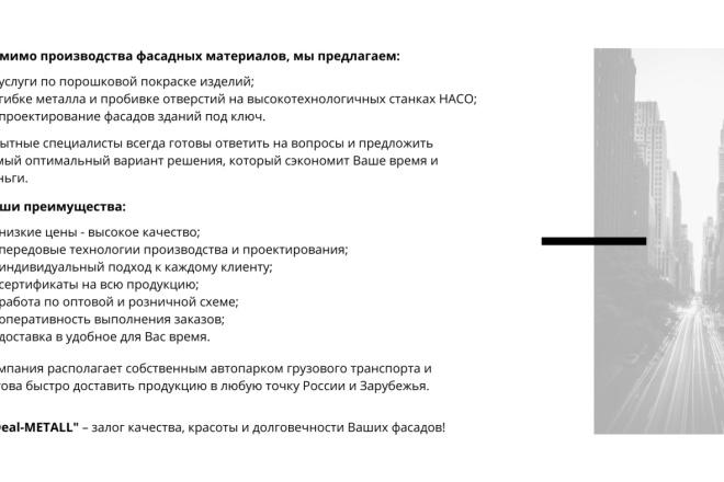Стильный дизайн презентации 174 - kwork.ru