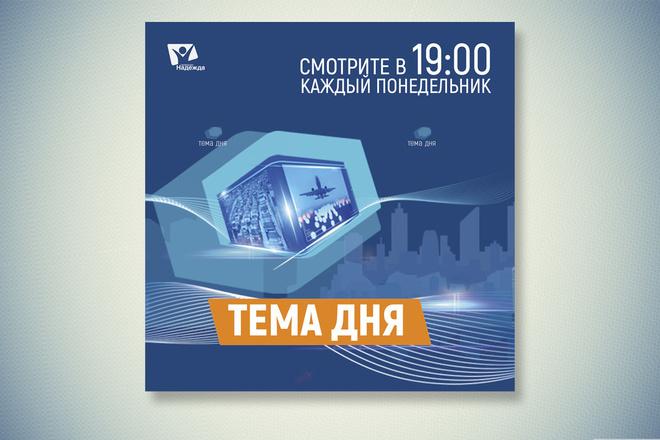 Обложка + ресайз или аватар 71 - kwork.ru