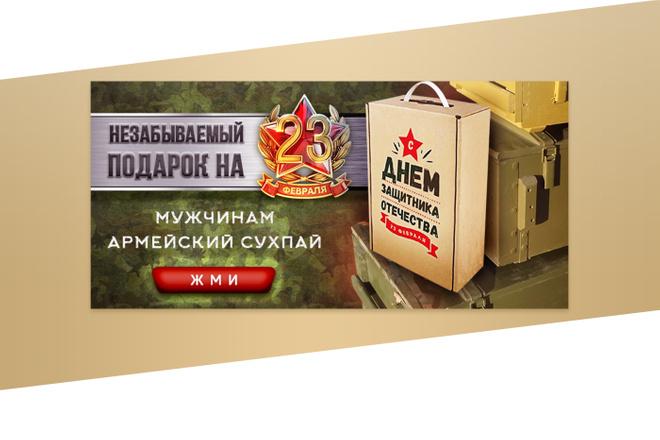 Создам 3 уникальных рекламных баннера 43 - kwork.ru