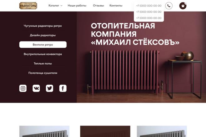 Дизайн для страницы сайта 9 - kwork.ru