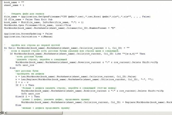 Обработка данных в Excel - VBA макросы или формулы таблицы 6 - kwork.ru